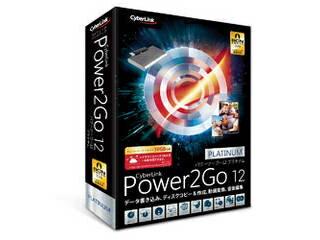 サイバーリンク Power2Go 12 Platinum 通常版