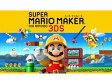 任天堂 スーパーマリオメーカー for ニンテンドー3DS【3DS】
