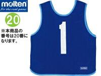 molten/モルテン GB0013-B-20 ゲームベスト (青) 【20番】の画像