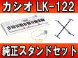 CASIO/カシオ LK-122 純正スタンド(CS-2X)とのセット【送料無料】(LK122) 【lk2016】 【梱包は標準梱包となります。】