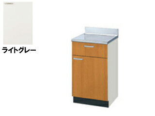 LIXIL/リクシル 【sunwave/サンウエーブ】GSE-T-45Y GSシリーズ 調理台 45cm (ライトグレー)