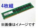 アドテック Mac用 DDR3-1866 UDIMM 8GB ECC 4枚組 ADM14900D-E8G4