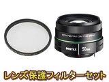 smc PENTAX-DA 50mmF1.8&52S PRO1D プロテクターセット【pentaxlenssale】