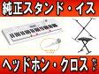 CASIO/カシオ LK-122(LK122) 純正スタンド・イス・ヘッドホン・お手入れクロスのセット【送料無料】 【lk2016】 【梱包は標準梱包となります。】