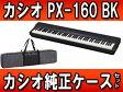 CASIO/カシオ PX-160BK 【Privia プリヴィア】(PX160BK)+ 純正ソフトケース(SC-700P)のセット【送料無料】 【ポータブルピアノ】