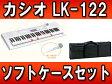 CASIO/カシオ LK-122(LK122) 他社製のソフトケースとのセット【送料無料】 【lk2016】 【梱包は標準梱包となります。】