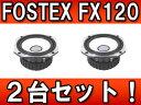 FOSTEX/フォステクス 【2台セット!】 スピーカーユニット FX120 12cmフルレンジ