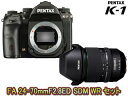 【今ならパーフェクトガイドブックプレゼント!】 PENTAX/ペンタックス PENTAX K-1 ボディ+HD PENTAX-D FA 24-70mmF2.8ED SDM WRセッ..