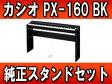 CASIO/カシオ PX-160BK 【Privia プリヴィア】(PX160BK)+ カシオ純正スタンド(CS-67P)のセット【送料無料】 【要組み立て】【お届けは玄関まで】【ポータブルピアノ】