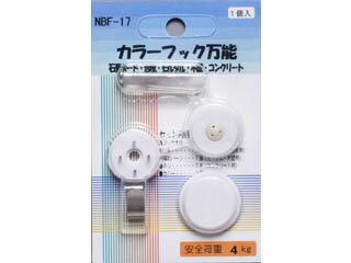 ARTE/アルテ カラーフック 万能 NBF-17