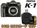35ミリフルサイズPENTAX K-1ボディと最大読込速度300MB/s 64GB SDXCカードのお買い得セット!