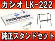 CASIO/カシオ LK-222 (LK222) 純正スタンドセット(CS-4B)【送料無料】 【lk2016】 【梱包は標準梱包となります。】