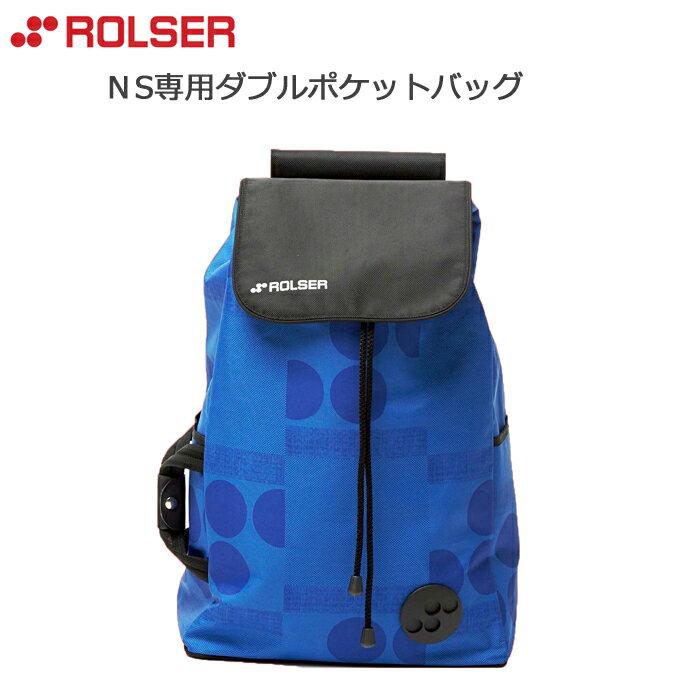 ROLSER /ロルサー ショッピングカート用バッグ NS専用ダブルポケットバッグ (ロゴスブルー) 別売のNSフレームと合わせてご利用ください。