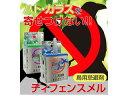 コモライフ 鳥用忌避剤 ディフェンスメル 固形 カラス用(1コ入)