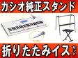 CASIO/カシオ LK-222 (LK222) 純正スタンド・折りたたみイスのセット【送料無料】 【lk2016】 【梱包は標準梱包となります。】