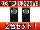 FOSTEX/フォステクス 【2台セット!】 BK225WB スピーカーボックス