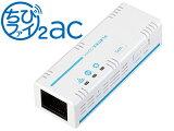プラネックスコミュニケーションズ 11ac/n/a/g/b対応 トラベル無線LANルータ ちびファイ2 ac MZK-UE450AC