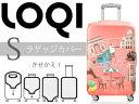 LOQI/ローキー スーツケースカバー(S)サイズ URBAN 【Paris/パリ】 【Luggage Covers】キャリーケースカバー ラゲッジカバー キズ 汚れ防止