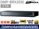 Panasonic/パナソニック DMR-BRX2030 2TB 全自動ディーガ/DIGA
