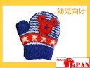 トモクニ MK41109AC ミッキーマウストドラーミトン(ネイビー) 手袋 トドラー ミトン ミッキー ディズニー 冬 あったかい モコモコ