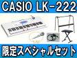 CASIO/カシオ 【台数限定!】LK-222 スペシャルセット!(LK222) スタンド・イス・ヘッドホン付【送料代引き手数料無料】 【lk2016】 【梱包は標準梱包となります。】