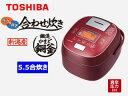 【nightsale】 TOSHIBA/東芝 RC-10VSL-RS 真空圧力IHジャー炊飯器 【5.5合炊き】(ディープレッド)