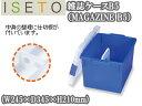 ISETO/伊勢藤 イセトー 雑誌ケースB5(MAGAZINE B5) 【ブルー】(W245×D345×H210mm)