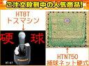 【送料無料】【smtb-u】Promark/プロマーク HT-87+HTN-750セット!【硬式用】バッティングトスマシン+硬式用トレーナー野球ネット