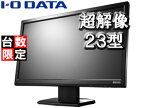 【在庫あり】【商品レビュー1,000件超】I・O DATA/アイ・オー・データ 【お得な2台同時購入セットもあります】【省エネLEDで超解像を実現】超解像技術搭載 23型ワイドLED液晶ディスプレイ LCD-MF234XNR