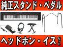 YAMAHA/ヤマハ NP-32/ブラック(NP32B) + 純正スタンド・ペダル・イス・ヘッドフォンのセット【送料無料】