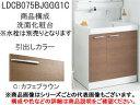 TOTO 【KZシリーズ】LDCB075BJGGG1C 750mm洗面化粧台 片引き出し (カフェブラウン)