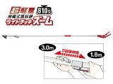 ARS/アルスコーポレーション 超軽量伸縮式高枝鋏ライトチョキズーム 150Z-3.0-5D