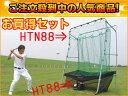 【送料無料】【smtb-u】Promark/プロマーク 【超人気!ソフト版 トスマシン+連続式捕球ネット】HT-88+HTN-88 お買い得SET!