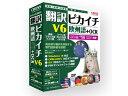 クロスランゲージ 翻訳ピカイチ 欧州語 V6+OCR