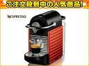 【nightsale】 Nespresso/ネスプレッソ(by Nestle/ネスレ) C60-RE PIXIE/ピクシー カプセル式エスプレッソマシン(レッド)≪お試しカプセル16個≫