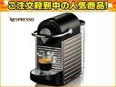 【nightsale】 Nespresso/ネスプレッソ(by Nestle/ネスレ) C60-TI PIXIE/ピクシー カプセル式エスプレッソマシン(チタン)≪お試しカプセル16個≫