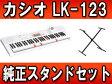【nightsale】 CASIO/カシオ LK-123 純正スタンド(CS-2X)とのセット【送料無料】(LK123) 【lk2017】【ラッピング袋をプレゼント!(当社では包装は承っておりません)】