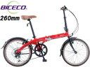 BICECO/バイセコ BC-206AL 260mmアルミフレーム 折畳み自転車 (レッド) メーカー直送品のため【単品購入のみ】【クレジット決済のみ】 【沖縄・離島不可】【日時指定不可】商品になります。