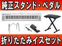 YAMAHA/ヤマハ NP-32/ホワイト(NP32WH) 純正スタンド ペダルと折りたたみイスセット 【送料無料】