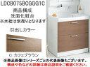 TOTO 【KZシリーズ】LDCB075BCGGG1C 750mm洗面化粧台 2段引出し (カフェブラウン)