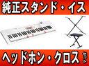 CASIO/カシオ LK-123(LK123) 純正スタンド・イス・ヘッドホン・お手入れクロスのセット【送料無料】