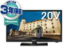 Hisense/ハイセンス 【納期未定】HJ20D55 20型ハイビジョンLED液晶テレビ 【hisensetv】 【安心のメーカー3年保証付!】