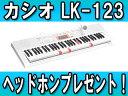 【nightsale】 CASIO/カシオ LK-123 (LK123)【台数限定!ヘッドホンプレゼント!】 【送料代引き手数料無料】