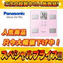 【nightsale】 Panasonic/パナソニック EW-FA23-M 体組成バランス計(ライトピンク)