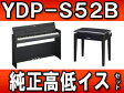 YAMAHA/ヤマハ YDP-S52B (ブラック) 純正高低イスのセット【送料無料】(YDPS52B)【お届けは玄関先まで】 【納期10月下旬以降】