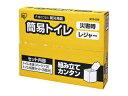 アイリスオーヤマ 【特価!】BTS-250 簡易トイレ