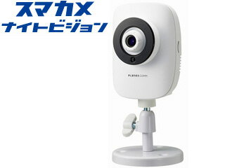 PLANEX/プラネックスコミュニケーションズ ネットワークカメラ スマカメ ナイトビジョン 暗視撮影 マイク内蔵 CS-QR20 【ペット監視や防犯カメラにもおすすめ】