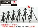 HUSKY/ハスキー #1005 ハスキー5段 三脚
