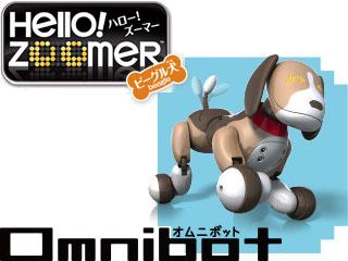 【Omnibot/オムニボット】Hello!Zoomer/ハロー!ズーマービーグル犬