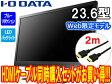 I・O DATA/アイ・オー・データ ブルーリダクション 23.6型液晶ディスプレイ DIOS-MF241XB+HDMIケーブル 2m PL-HDMI02-EZ お買い得セット